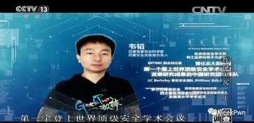 中国网络安全界元老级人物被称为... 极棒的评委无一不是业内知名的专...