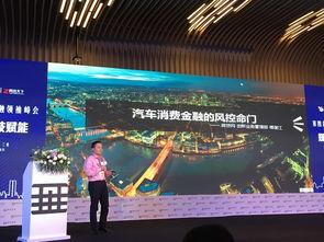 ...第四届中国消费金融领袖峰会全播报