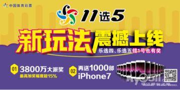 体彩 11选5 新玩法3月22日震撼上线 敬请关注 内含视频