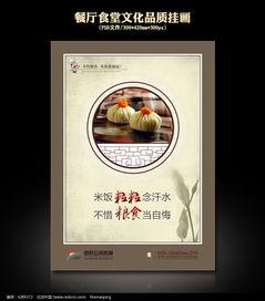 ...节约标语 节约宣传 餐饮文化挂画 点心 小点 文明标语 米饭粒粒念汗水...
