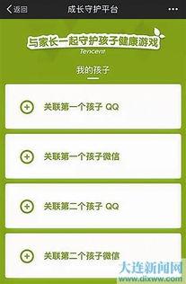 定孩子的QQ和微信,就可以查看孩子的游戏时间以及消费记录,还能...