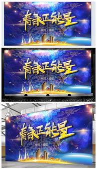 高端大气蓝色青春正能量舞台背景psd格式设计模板-PSD青春正能量 ...