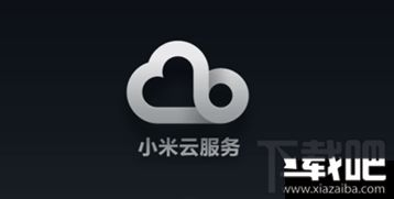 小米云服务怎么登陆网页版