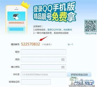 免费注册9位QQ靓号 登陆QQ手机版免费申请精品9位QQ靓号
