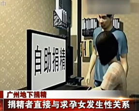 ...玩笑 广州地下捐精者直接与求孕女发生性关系