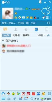 手机怎么把QQ群设置成接受消息并提醒但是没有声音
