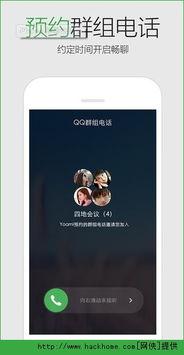 手机qq5.7苹果版下载,手机qq5.7官方苹果版 v5.7.0 网侠苹果软件站