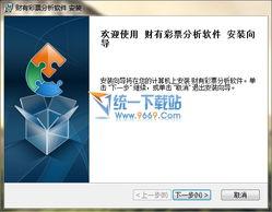 财有彩票分析软件 2011.1.0官方免费版下载 免费绿色软件下载,共享...