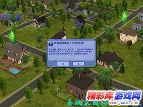 模拟人生3中文原版下载 模拟人生3绿色中文硬盘版下载