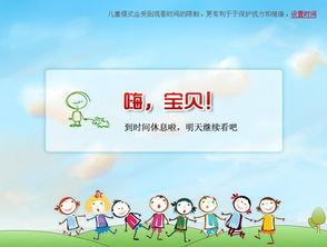 ...视频推出 儿童帐号 未成年人上网受保护