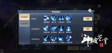 斗破苍穹手游雷族技能搭配攻略 雷族技能选择推荐