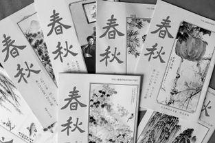 春秋 杂志以文会友超过半世纪 -大公报数字报