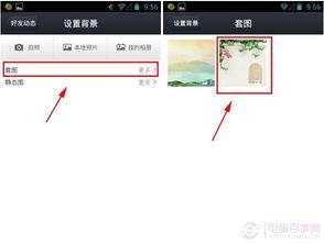 手机QQ4.5动态背景设置方法