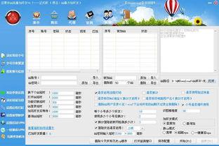QQ批量加好友软件免费版 您要发QQ批量加好友工具 1.0 绿色版