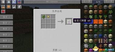 我的世界 1.7.10自定义树木MOD下载 我的世界 自定义树木MOD下载 ...