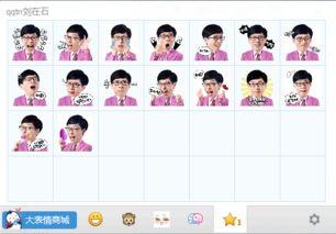 表情 刘在石表情包下载 腾牛下载 表情