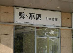 韩国风格高档美发店名字