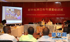 ...(左)讲授新闻摄影课程. -新华社首个海外摄影培训班在哈拉雷举行