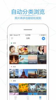 腾讯相册管家 同步手机照片的相册隐私管家 iPhone版 1.2.2