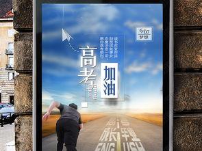 小清新文艺高考加油毕业季海报图片设计素材 高清psd模板下载 48.16...