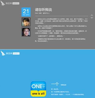 豌豆荚 11 28 发布韩寒监制 一个 Android 版