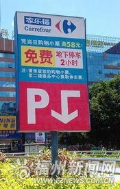 ...乐福福新店暂停免费限时停车 却未告知消费者