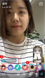 两人手机QQ电话 视频通话如何实时变声