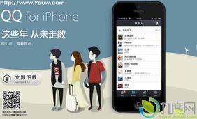 iPhone版手机QQ优化版V4.0.1发布
