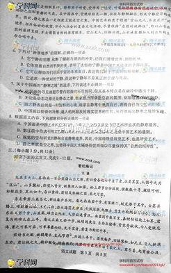 2014年山东高考试卷语文试题 图片版