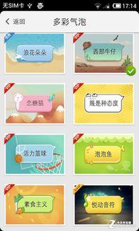 新增聊天气泡-会动的气泡 手机QQ4.5版新会员特权一览