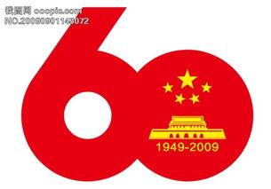 我图网首发 国庆60周年标志矢量图