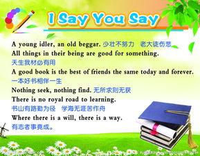 学校英文励志名言图片