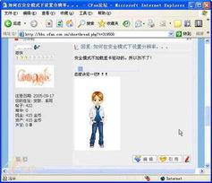 ...形象显示为论坛的个性签名网页浏览教程