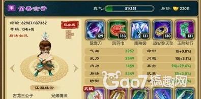 武侠Q传不败神话之技能分析
