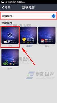 手机QQ空间背景怎么显示天气挂件