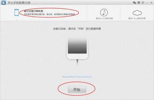 如何恢复苹果手机删除的照片,苹果6彻底删除照片恢复