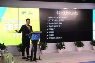 佑在会上介绍了平台中的成功案例,并为台湾年轻人们分享了他在大陆...