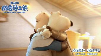 倒霉特工熊 动画团队倾力打造高品质 熊