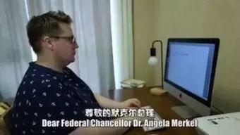 在沪生活的德国网红阿福致信默克尔 应学中国打造无现金社会