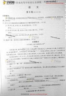 2014年江西高考试卷语文试题 图片版