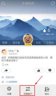 手机QQ空间怎么切换账号