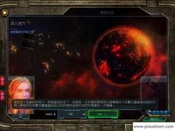 星际流-飘荡软件站 星际争霸2流程图文攻略 最高难度单人战役