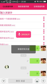 手机qq语音导出软件下载 QQ收藏语音导出下载 v1.0.6 跑跑车安卓网