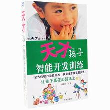 天才孩子智能开发训练 家有天才孩子系列 让孩子赢在起跑线上 育儿书...