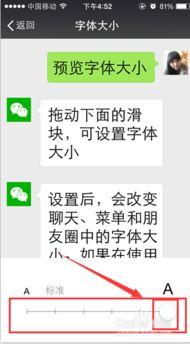 手机微信怎么修改聊天字体大小
